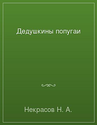 Дедушкины попугаи Некрасов