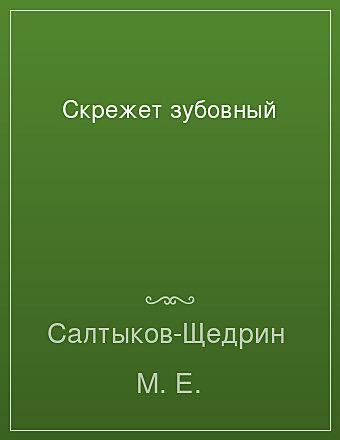 Скрежет зубовный Салтыков-Щедрин