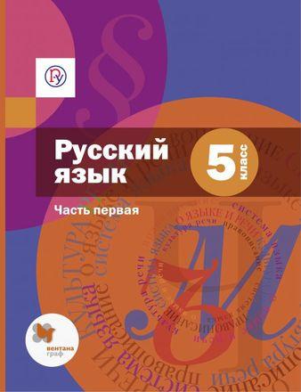 Русский язык, базовый. 5 класс. Аудиоприложение к учебнику. Часть 1