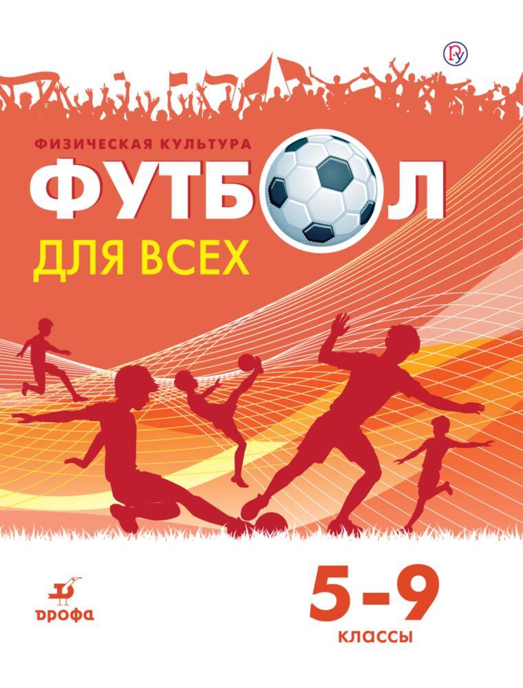 Физическая культура. Футбол. 5-9 классы. Электронная форма учебника Погадаев