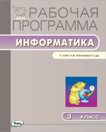 Информатика. 3 класс. Рабочая программа к УМК Матвеевой Масленикова