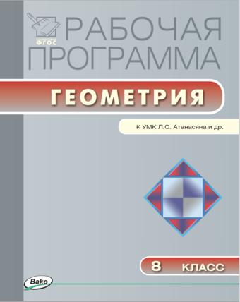 Геометрия. 8 класс. Рабочая программа к УМК Атанасяна Маслакова