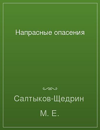Напрасные опасения Салтыков-Щедрин