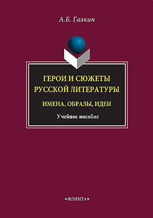 Герои и сюжеты русской литературы: имена, образы, идеи Галкин