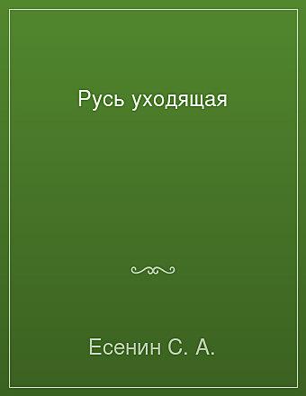 Русь уходящая Есенин