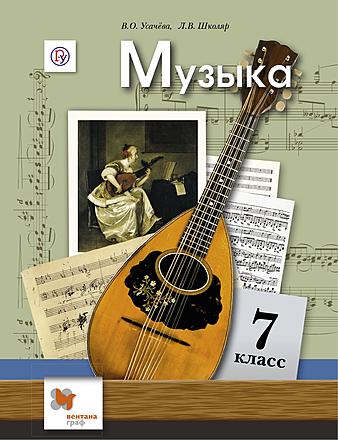 Музыка. 7 класс Усачёва Школяр