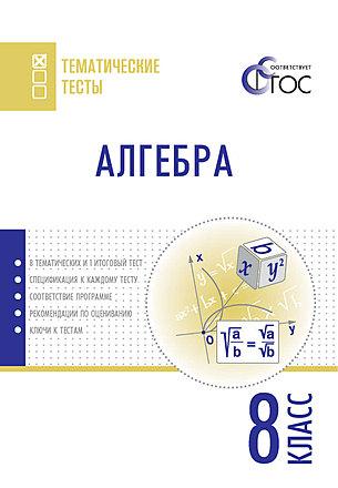 Сборник тематических тестов по алгебре 8 класс