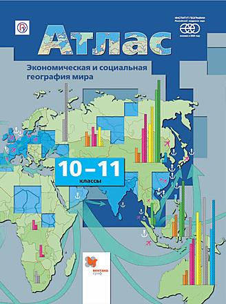 География. Атлас. 10-11 класс