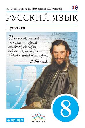 Русский язык. Практика. 8 класс Купалова Еремеева Пичугов