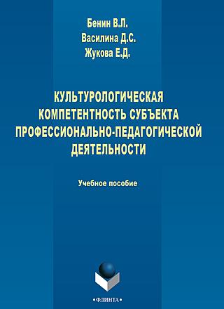 Культурологическая компетентность субъекта профессионально-педагогической деятельности Бенин Василина Жукова