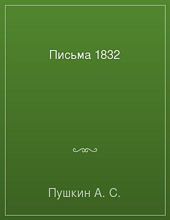 Письма 1832 Пушкин