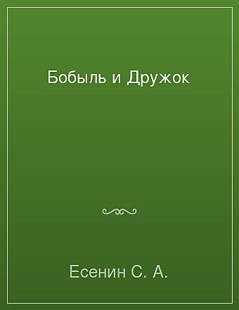 Бобыль и Дружок Есенин