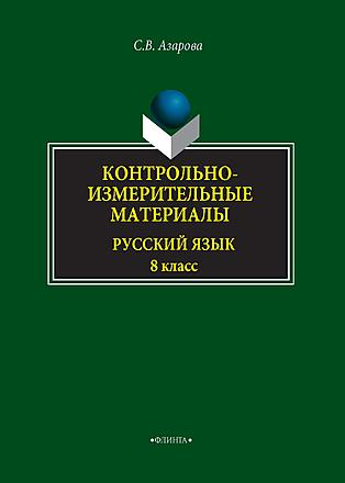Контрольно-измерительные материалы: Русский язык. 8 класс Азарова