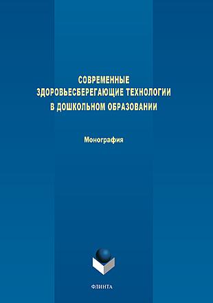 Современные здоровьесберегающие технологии в дошкольном образовании Полтавцева Стожарова