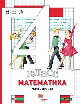 Математика. 4 класс. Часть 2 Минаева Рослова Булычев