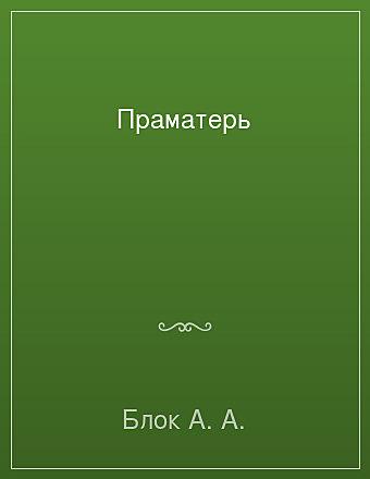 Праматерь Блок