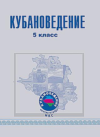Кубановедение. 5 класс. Методическое пособие для учителя Ивко