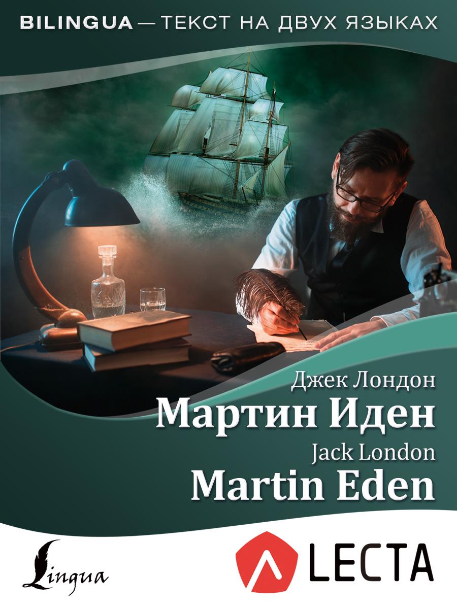 Мартин Иден = Martin Eden Лондон