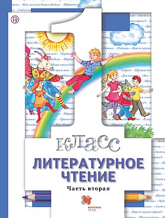 Литературное чтение. 1 класс. Часть 2 Виноградова Хомякова Петрова
