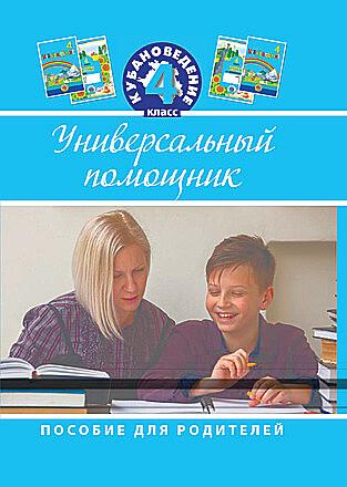 Кубановедение, 4 класс: универсальный помощник: пособие для родителей Щербакова Матвеева