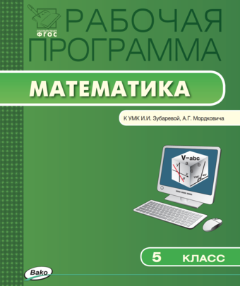 Математика. 5 класс. Рабочая программа к УМК Зубаревой, Мордковича Ахременкова