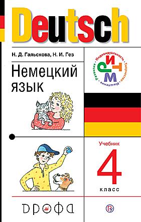 Немецкий язык. 4 класс Гальскова Гез
