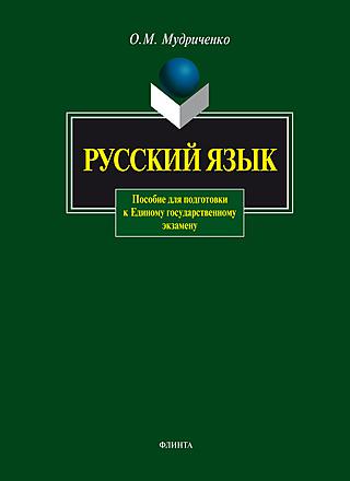 Русский язык: пособие для подготовки к Единому государственному экзамену: учебное пособие Мудриченко