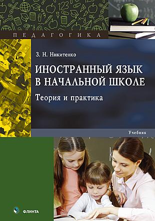 Иностранный язык в начальной школе. Теория и практика Никитенко