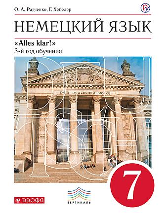 Немецкий язык как второй иностранный. 7 класс Радченко Хебелер