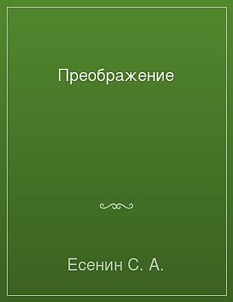 Преображение Есенин