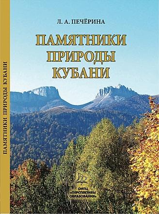 Памятники природы Кубани: научно-популярные очерки Печёрина