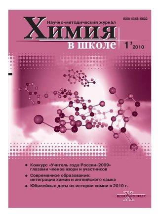 Химия в школе, 2010, № 1