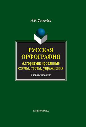 Русская орфография. Алгоритмизированные схемы, тесты, упражнения Селезнёва