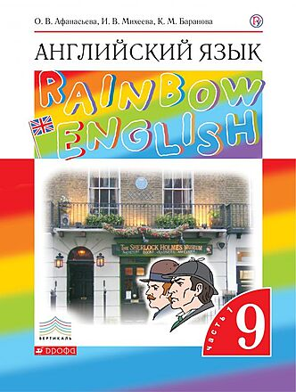 Английский язык. Rainbow English. 9 класс. Аудиоприложение к учебнику часть 1 Афанасьева Михеева Баранова