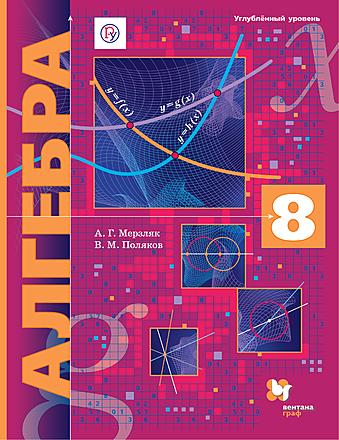 Алгебра. Углубленное изучение. 8 класс Поляков Мерзляк