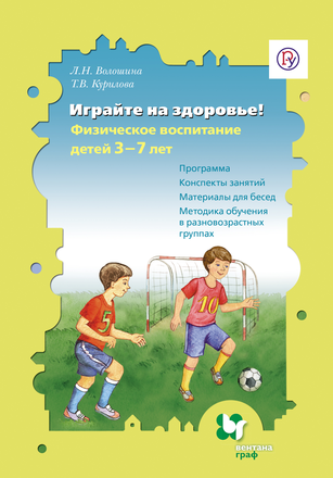 Играйте на здоровье! Физическое воспитание детей 3-7 лет Волошина Курилова