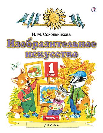Изобразительное искусство. 1 класс. Часть 1. Электронная форма учебника Сокольникова