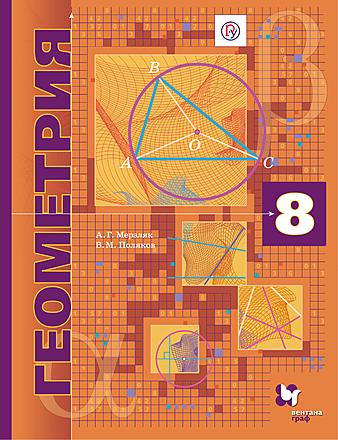 Учебное пособие. Геометрия (углубленное изучение). 8 класс Мерзляк Поляков