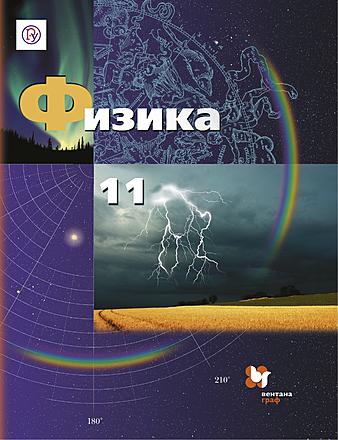 Физика. 11 класс Грачев Погожев Салецкий Боков
