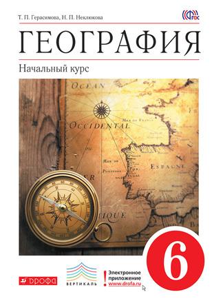 География. Начальный курс. 6 класс Герасимова Неклюкова