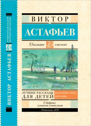 Лучшие рассказы для детей Астафьев