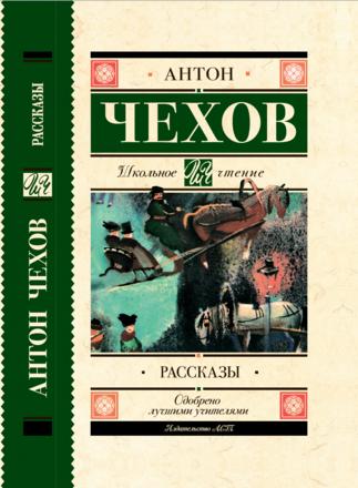 Рассказы Чехов