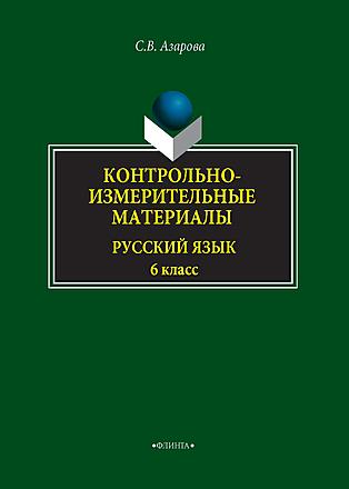 Контрольно-измерительные материалы: Русский язык. 6 класс Азарова