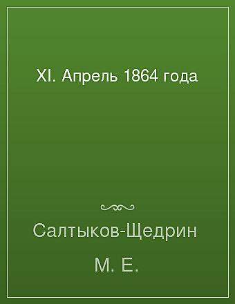 XI. Апрель 1864 года Салтыков-Щедрин