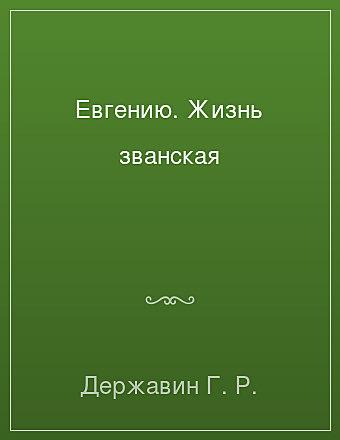 Евгению. Жизнь званская Державин