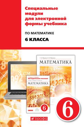 Специальные модули для электронной формы учебника по математике. 6 класс Муравина