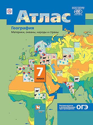 География. Атлас. 7 класс