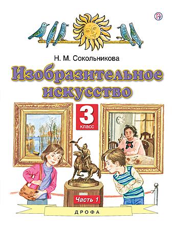Изобразительное искусство. 3 класс. Часть 1. Электронная форма учебника Сокольникова