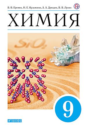Химия. 9 класс Еремин Кузьменко Дроздов Лунин