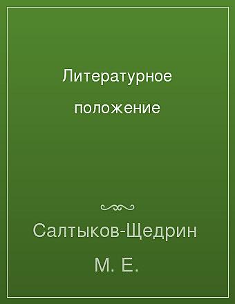 Литературное положение Салтыков-Щедрин